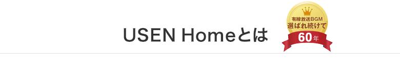 USEN Homeとは